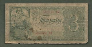 Russia 1938 3 Roubles 5528 99 Cents photo