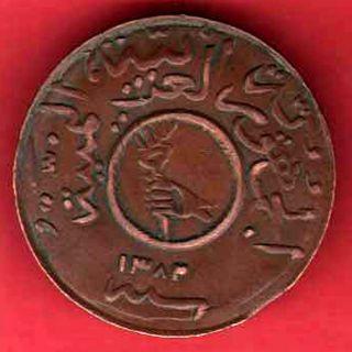 Yemen - 1382/1384 - 1/40th Riyal - Rare Coin E - 19 photo
