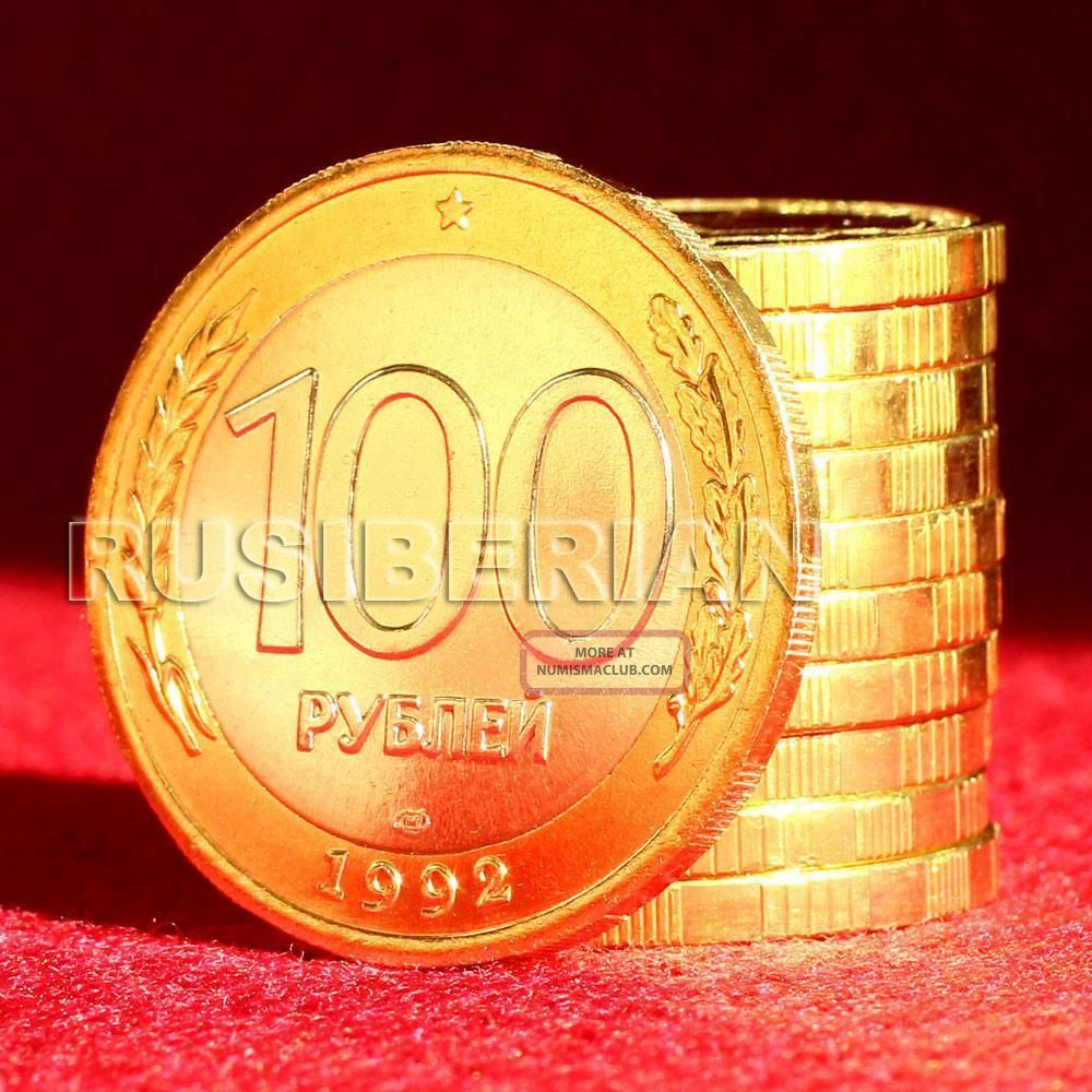 Rare Bi - Metallic Russian Coin 100 Rubles 1992 Double - Headed Eagle Unc Russia photo