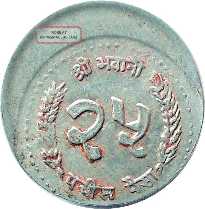 Nepal 25 - Paisa Error Aluminum Coin Off - Center Error 1988 Ad Km - 1015.  1 Very Fine Coins: World photo