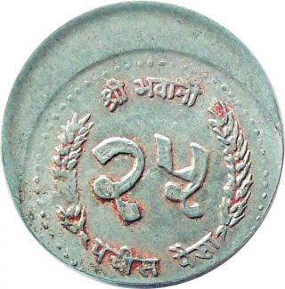 Nepal 25 - Paisa Error Aluminum Coin Off - Center Error 1988 Ad Km - 1015.  1 Very Fine photo