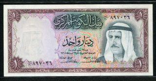 Kuwait 1968,  1 Dinar,  P8,  Unc photo