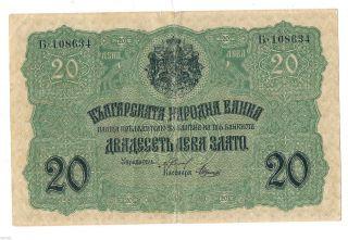 Rare Bulgaria Kingdom 20 Gold Lev 1916 Pick 19a photo