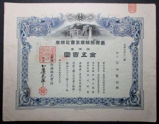 Japan Stock Taiwan Development.  Co. ,  Ltd.  1936 photo