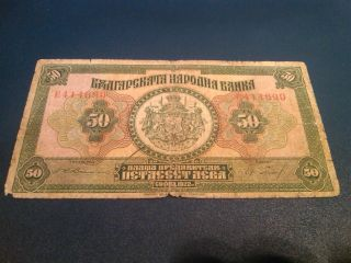 Bulgaria - - - - - - 50 Leva 1922 - - - - - - Rrr photo