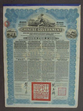Chinese Government 5 Gold Loan 100 Pound Sterling 1913 Uncanc,  Coupon Sheet photo
