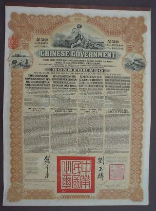 Chinese Government 5 Gold Loan 20 Pound Sterling 1913 Uncancelled photo