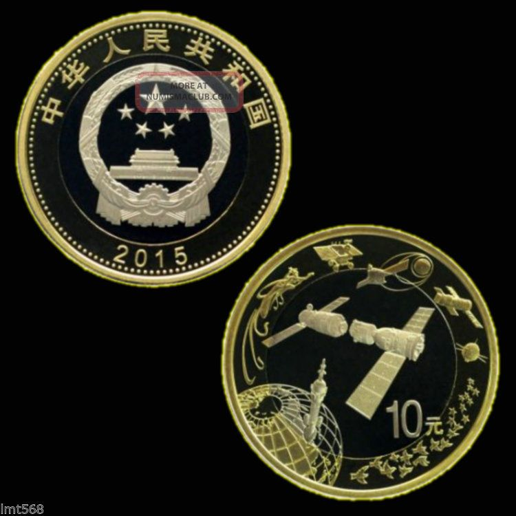 1994 China Lunar Zodiac Year Of The Dog Coin Medal Fine: China ' S Space Commemorative Coin. 10 Yuan 2015 Unc