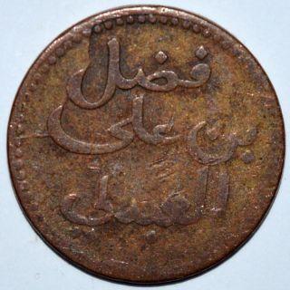 Lahej Copper Coin Very Rare - 3.  00gm photo