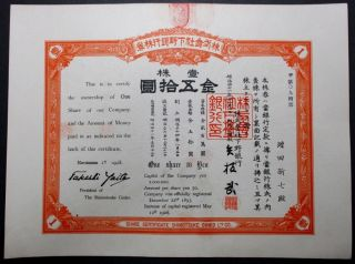 Japan Stock Shimotsuke Bank Co. ,  Ltd.  1908 photo
