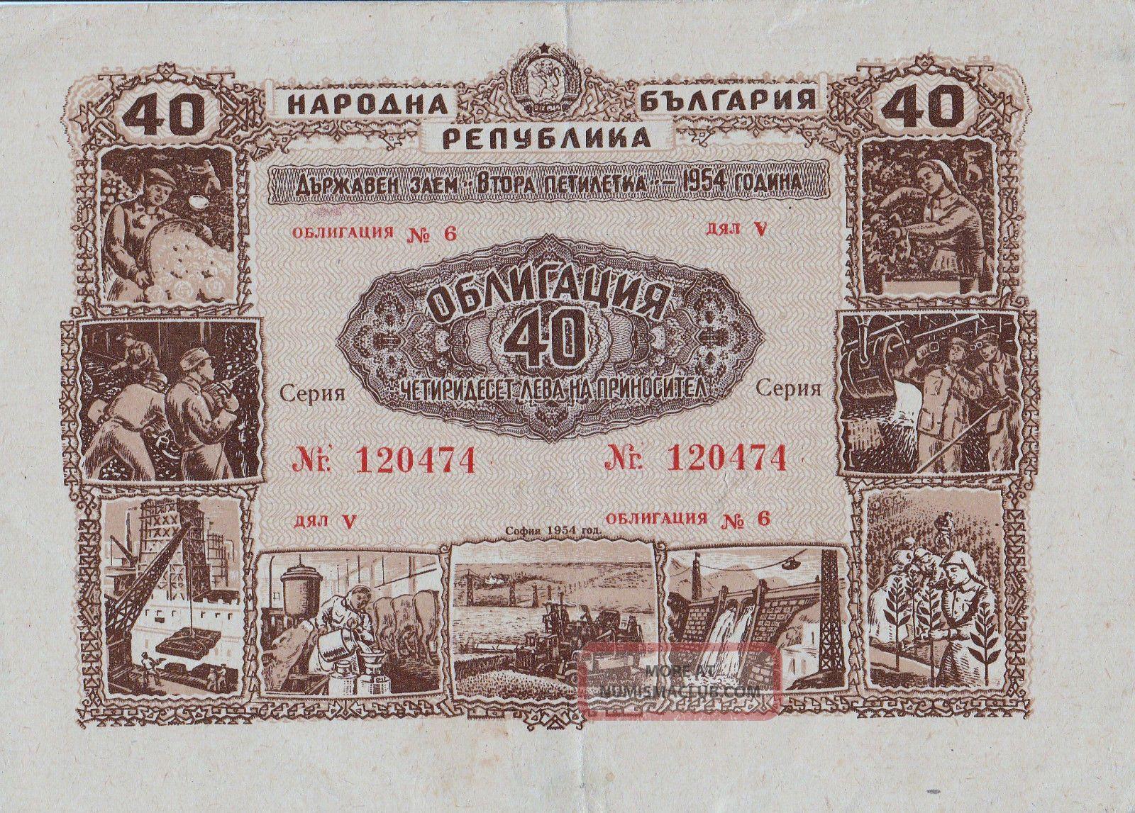 Bulgaria - Bond 1954 - 40 Lev - Circulated Europe photo