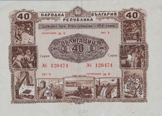 Bulgaria - Bond 1954 - 40 Lev - Circulated photo