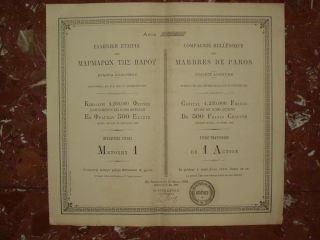 Greece,  Greek Marbles Of Paros Provisory Title 1882 photo