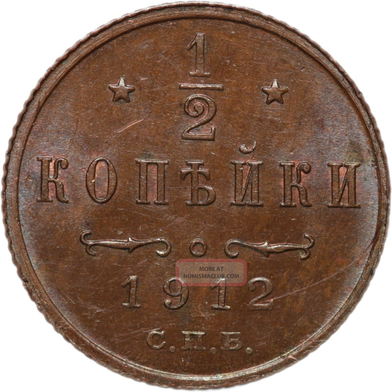 1912 Russia 1/2 Kopeck Spb - Kopek Empire (up to 1917) photo