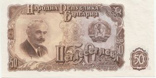 Bulgaria; 50 Leva; 1951; P85; Unc. photo