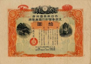 Japan Imperial Government Japan 10 Yen 1940 National Treasury Bond Ch.  Gvf photo