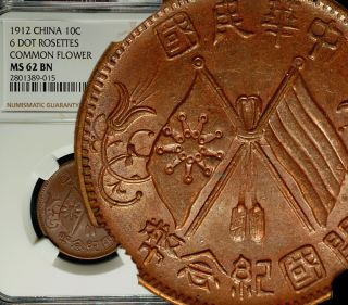 1912 China Founding Of Republic 10 Cash Ngc Ms - 62 Bn ✪ Luster ✪ photo