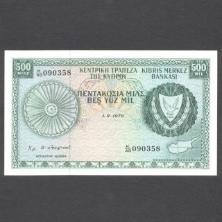 Cyprus 1976 500 Mils Banknote Unc photo