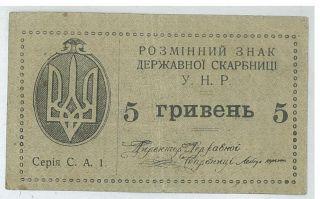 Ukraine 5 Hryven P41a Of 1920 Vf photo