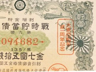 7.  5 Yen Japan Savings Hypothec War Bond 1942 Wwii Circulated Fine 13x17cm photo