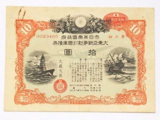 10 Yen Japan Savings Hypothec War Bond 1942 Wwii Circulated Fine 13x18cm 2 photo