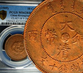 ✪1909 China Empire Kwangtung 10 Cash Pcgs Ms - 62 Rb Red Brn ✪ Red Luster 2 photo