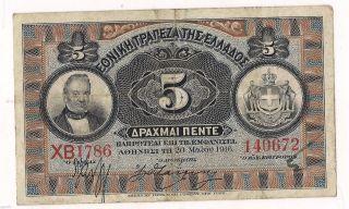 Rare Greece 5 Drachma 1 - 5 - 1905 - 15 - 3 - 1916 Pick 54a photo