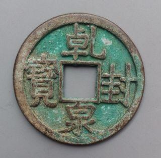 China Gu Dynasty Ancient Bronze Cash Coin (packet) photo