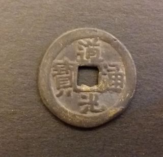 China Empire Qing Dynasty Daoguang 1821 - 1850 5 Cash Coin. photo
