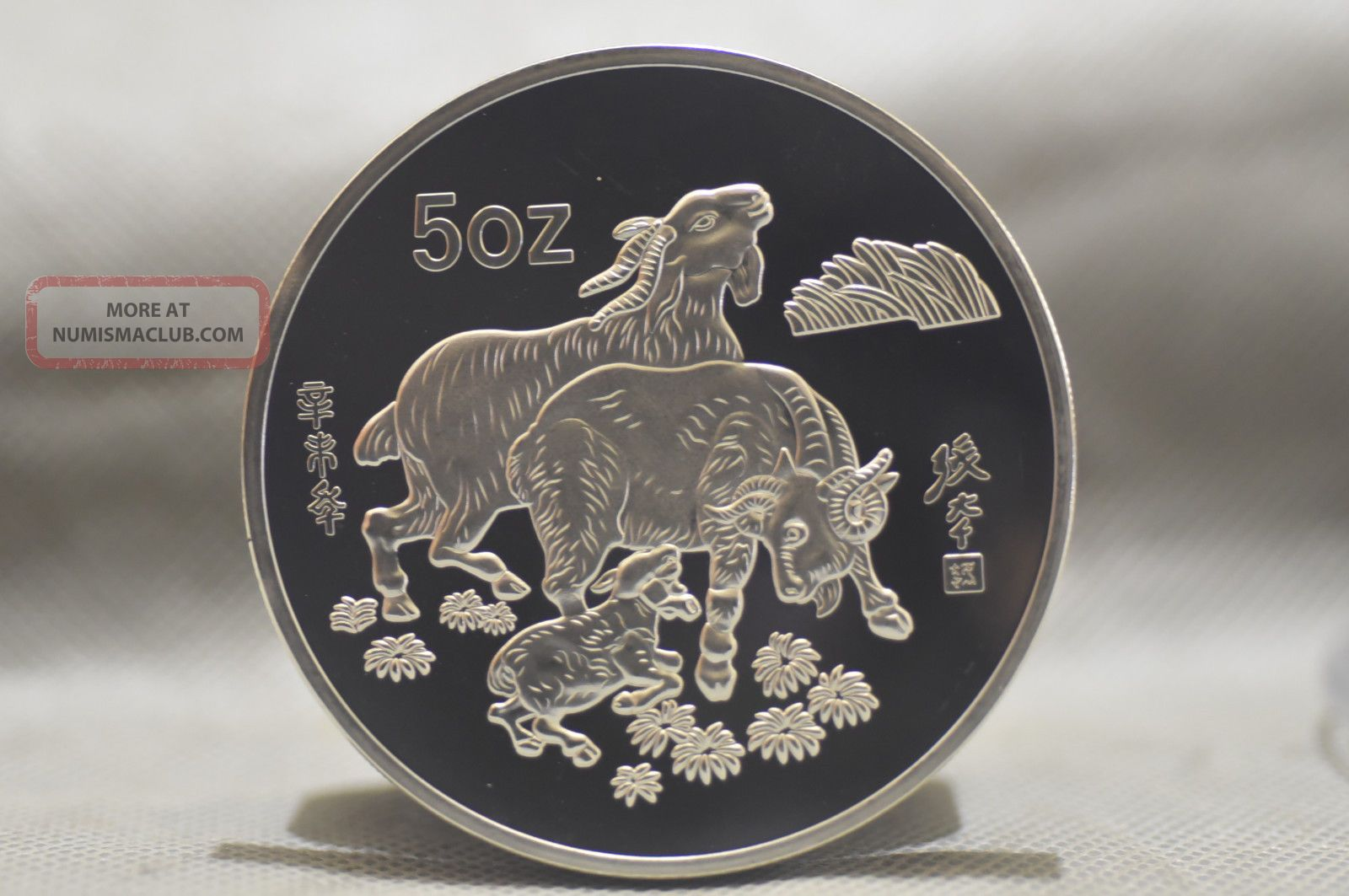 99 99 Chinese 1991 Zodiac 5oz Silver Coin Year Of The