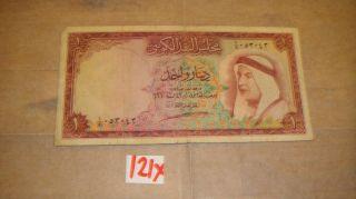 Kuwait 1 Dinar 1960 /053043 photo