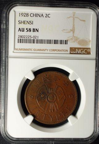 ✪ 1928 China Republic Shensi 2 Cents / Cash Ngc Au 58 A - Unc Sharp Details photo