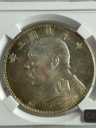 1914 Republic Of China Fat Man Yuan Shih - Kai O Version Silver Coin $1 1180 photo