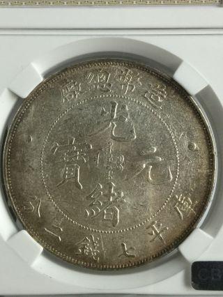 1908 China Qing Dynasty Kuang Hsu Silver Coin Special Edition $1 1181 photo