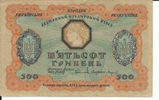 Ukraine 500 Hryven 1918 P - 23 Efau photo
