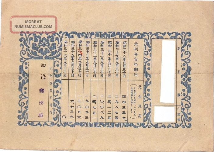 Rare 50000 Yen Japan Bereaved Family Government Bond 1952 Wwii Circulated 6x8