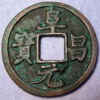 Hartill 18.  76 Jin Dynasty,  The Pretender Liu Yu Of Chi Year Title Fou Ch ' Ang 113 photo