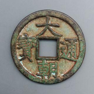 1227china Gu Dynasty Ancient Bronze Cash Coin (tong Bao) photo