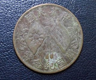 Fine China Roc Memento Copper Coin Ten Cash Cent photo