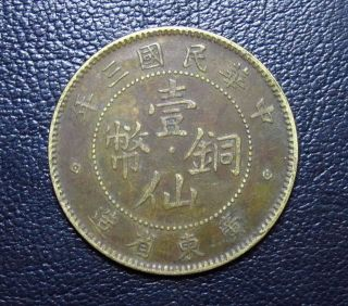 Fine China Roc 3year Guang Dong Copper Coin One Cash Cent photo