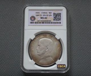 1935 China Memento Sun Yat Sen Silver Dollar Coin $1 photo