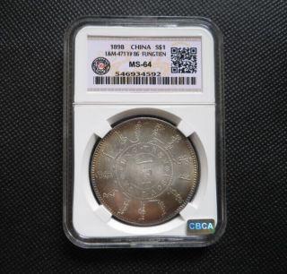 1898 China Fungtien Guang Xu Silver Dollar Coin photo