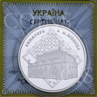 Ukraine 2012 10 Uah Zhovkva Synagogue Architectural Monuments Proof Silver Coin photo