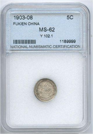 Circa 1903 - 1908 Fukien Province China Silver 5 Cent Unc Y 102.  1 photo