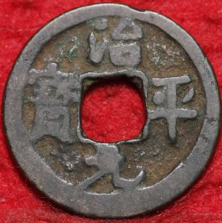 1064 - 67 China Chi - Ping 1 Cash Foreign Coin S/h photo