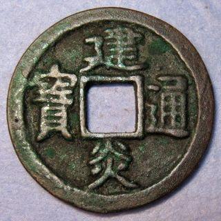 Hartill 17.  20 Southern Sung Dynasty Jian Yan Tong Bao 1 Cash 1127 Ad photo