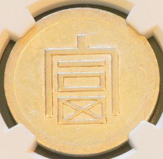 1943 - 1944 China Yunnan Silver 1/2 Tael Coin Ngc L&m - 434 Au Details photo