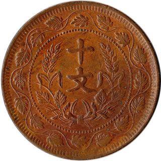 Nd (1920) China 10 Cash (10 Wen) Coin photo