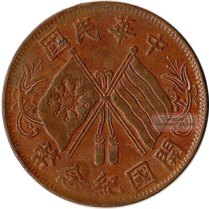 Nd 1920 China 10 Cash 10 Wen Coin