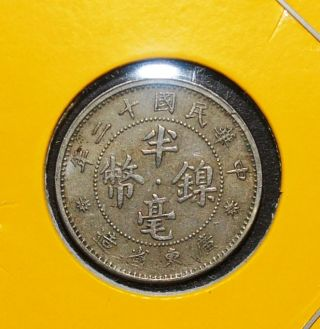 China 1923 Kwangtung Province 5 Cent Coin. photo